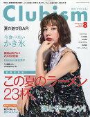 Clubism (クラビズム) 2018年 08月号 [雑誌]