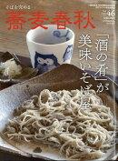 蕎麦春秋 Vol.46 2018年 08月号 [雑誌]