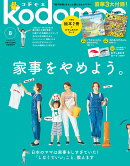 kodomoe (コドモエ) 2018年 08月号 [雑誌]