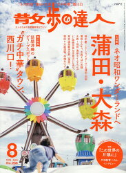 散歩の達人 2018年 08月号 [雑誌]