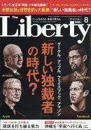 The Liberty (ザ・リバティ) 2018年 08月号 [雑誌]