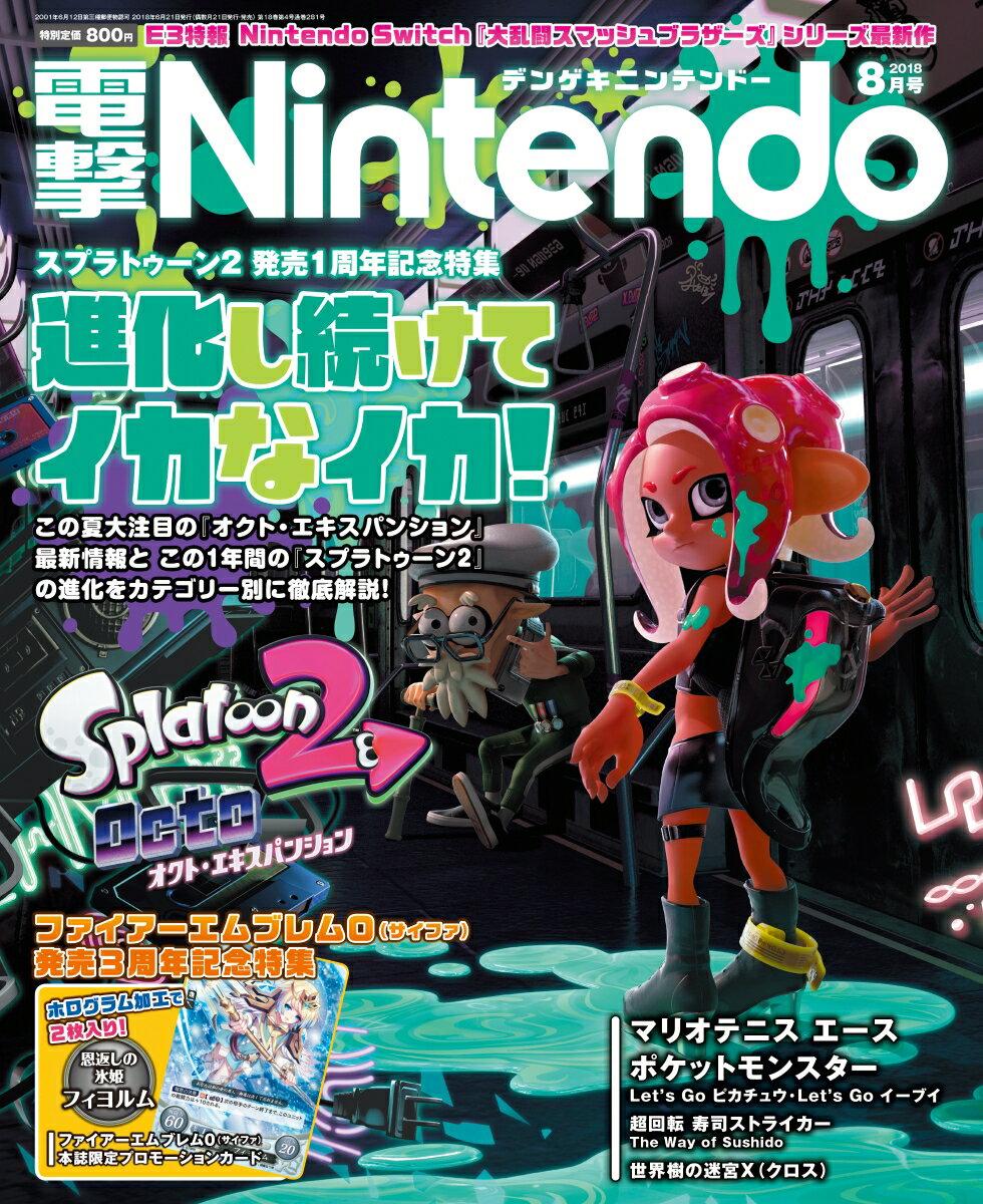 電撃Nintendo (ニンテンドー) 2018年 08月号 [雑誌]