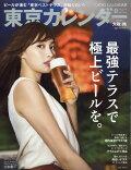 東京カレンダー 2018年 08月号 [雑誌]