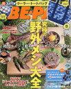 BE-PAL (ビーパル) 2018年 08月号 [雑誌]
