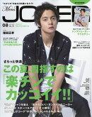 Men's JOKER (メンズ ジョーカー) 2018年 08月号 [雑誌]