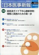 日本医事新報 2018年 8/25号 [雑誌]