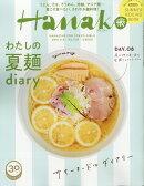 Hanako (ハナコ) 2018年 8/9号 [雑誌]