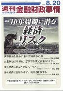 週刊 金融財政事情 2018年 8/20号 [雑誌]