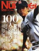 Sports Graphic Number (スポーツ・グラフィック ナンバー) 2018年 8/30号 [雑誌]
