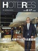 週刊 HOTERES (ホテレス) 2018年 8/17号 [雑誌]