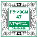 日本テレビ音楽 ミュージックライブラリー 〜ドラマ BGM 47