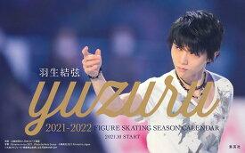 羽生結弦フィギュアスケートシーズンカレンダー卓上版(2021-2022) ([カレンダー])