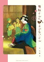 舞妓さんちのまかないさん(13) (少年サンデーコミックス〔スペシャル〕) [ 小山 愛子 ]