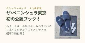 ザ・ペニンシュラ東京 BOOK (TJMOOK)