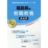 福島県の教職教養過去問(2021年度版) (福島県の教員採用試験「過去問」シリーズ)