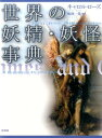 世界の妖精・妖怪事典普及版 (シリーズ・ファンタジー百科) [ キャロル・ローズ ]