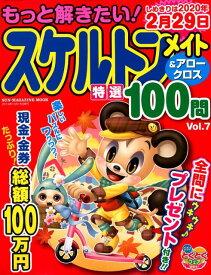 もっと解きたい!スケルトンメイト特選100問(Vol.7) (SUN-MAGAZINE MOOK)