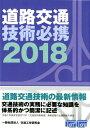 道路交通技術必携(2018)