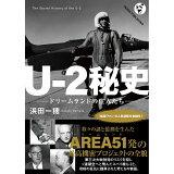 U-2秘史