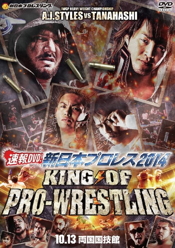 速報DVD!新日本プロレス2014 KING OF PRO-WRESTLING 10.13両国国技館 [ 棚橋弘至 ]