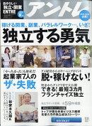 アントレ 2018年 08月号 [雑誌]