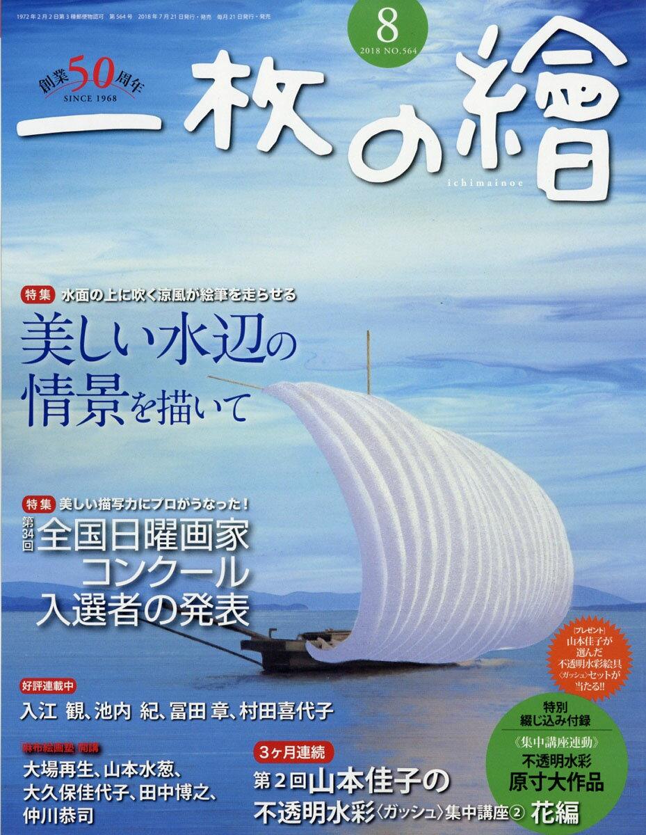 一枚の繪 2018年 08月号 [雑誌]