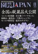 園芸JAPAN (ジャパン) 2018年 08月号 [雑誌]