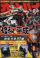 オートバイ 2018年 08月号 [雑誌]