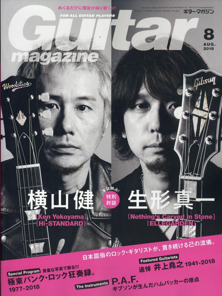 Guitar magazine (ギター・マガジン) 2018年 08月号 [雑誌]