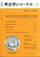 考古学ジャーナル 2018年 08月号 [雑誌]