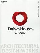 新建築別冊 大和ハウス工業 建築設計の仕事 2018年 08月号 [雑誌]