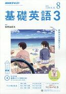 NHK ラジオ 基礎英語3 2018年 08月号 [雑誌]