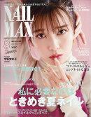 NAIL MAX (ネイル マックス) 2018年 08月号 [雑誌]