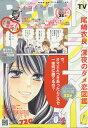 Petit comic (プチコミック) 増刊 2018年 08月号 [雑誌]