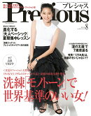 Precious (プレシャス) 2018年 08月号 [雑誌]