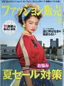 ファッション販売 2018年 08月号 [雑誌]