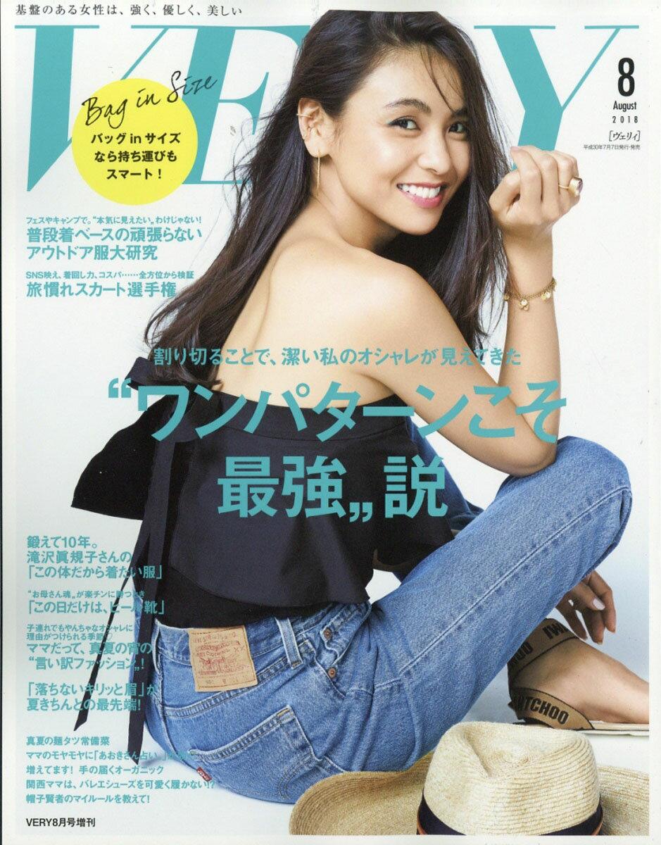バッグinサイズVERY(ヴェリィ) 2018年 08月号 [雑誌]