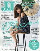 JJ (ジェイジェイ) 2018年 08月号 [雑誌]