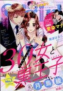 無敵恋愛 Sgirl (エスガール) 2018年 08月号 [雑誌]