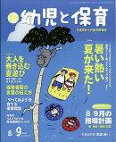 新 幼児と保育 2018年 08月号 [雑誌]