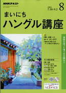 NHK ラジオ まいにちハングル講座 2018年 08月号 [雑誌]