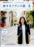 テレビ旅するフランス語 2018年 08月号 [雑誌]