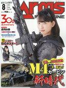 月刊 Arms MAGAZINE (アームズマガジン) 2018年 08月号 [雑誌]