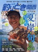 釣りどき関西 2018年 08月号 [雑誌]