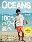 OCEANS (オーシャンズ) 2018年 08月号 [雑誌]