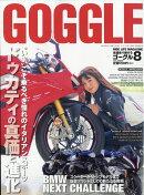 GOGGLE (ゴーグル) 2018年 08月号 [雑誌]