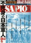 SAPIO (サピオ) 2018年 08月号 [雑誌]