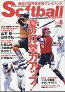 SOFT BALL MAGAZINE (ソフトボールマガジン) 2018年 08月号 [雑誌]