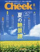 Cheek (チーク) 2018年 08月号 [雑誌]