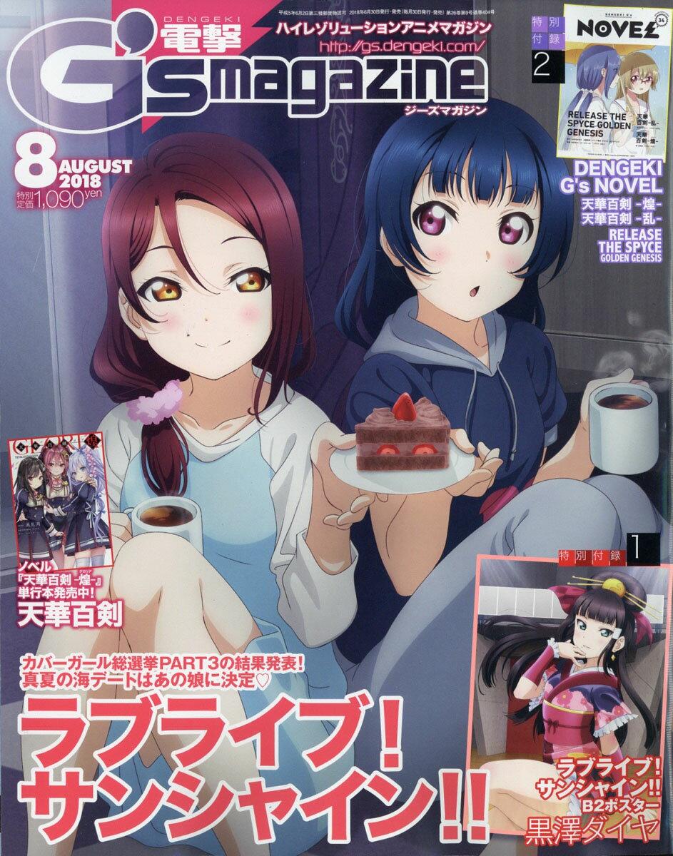 電撃G's magazine (ジーズ マガジン) 2018年 08月号 [雑誌]